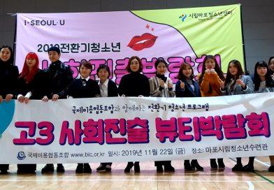 [ 2019. 11. 22 ] 2019  전환기 청소년 사회진로 뷰티박람회  개최